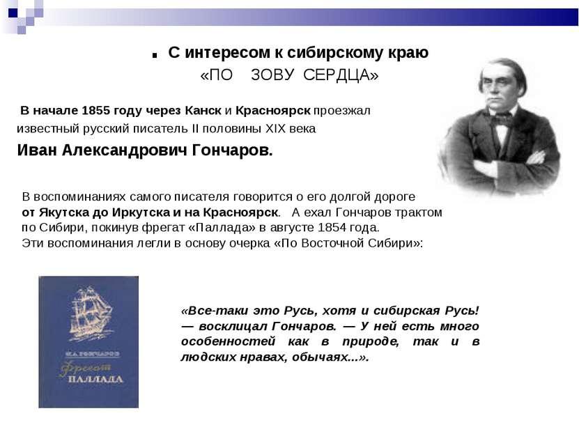. С интересом к сибирскому краю «ПО ЗОВУ СЕРДЦА» В начале 1855 году через Кан...