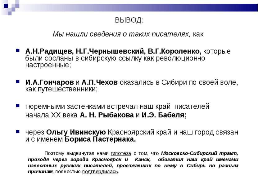 ВЫВОД: Мы нашли сведения о таких писателях, как А.Н.Радищев, Н.Г.Чернышевский...