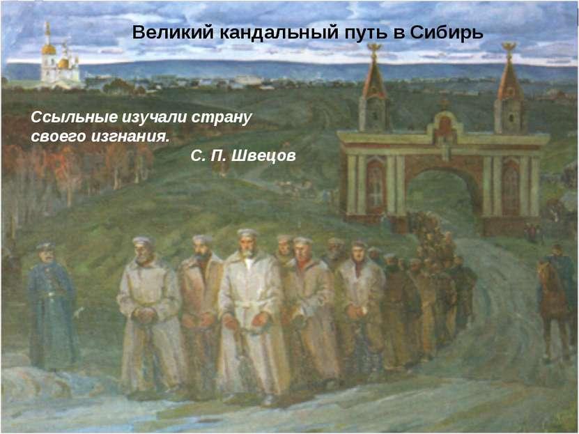 Великий кандальный путь в Сибирь Ссыльные изучали страну своего изгнания. С. ...