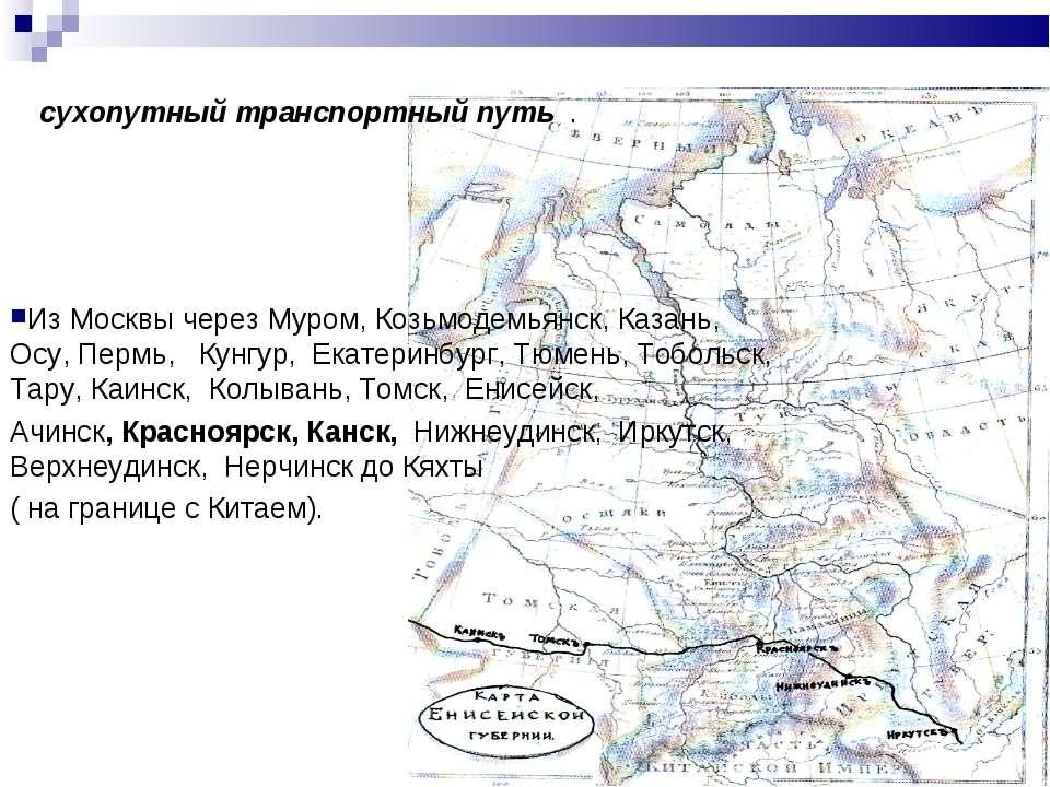 Из Москвы через Муром, Козьмодемьянск, Казань, Осу, Пермь, Кунгур, Екатеринбу...