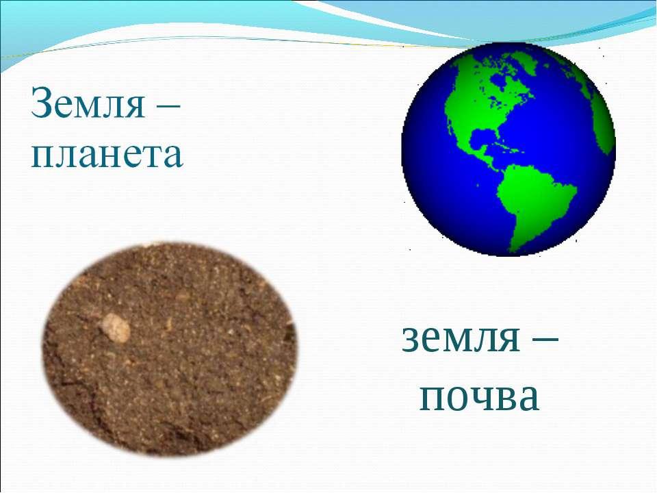 земля – почва