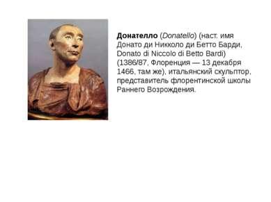 Донателло(Donatello) (наст. имя Донато ди Никколо ди Бетто Барди, Donato di ...