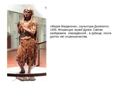 «Мария Магдалина», скульптура Донателло, 1455, Флоренция, музей Дуомо. Святая...