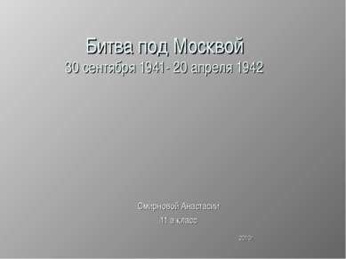 Битва под Москвой 30 сентября 1941- 20 апреля 1942 Смирновой Анастасии 11 а к...