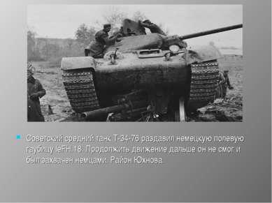 Советский средний танк Т-34-76 раздавил немецкую полевую гаубицу leFH.18. Про...