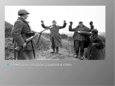 Немецкие солдаты сдаются в плен.