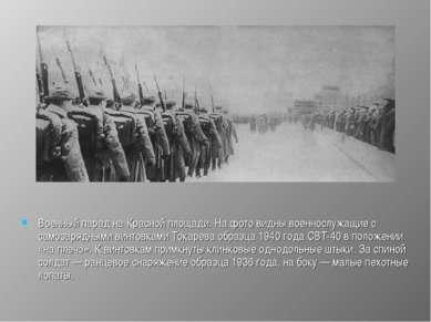 Военный парад на Красной площади. На фото видны военнослужащие с самозарядным...