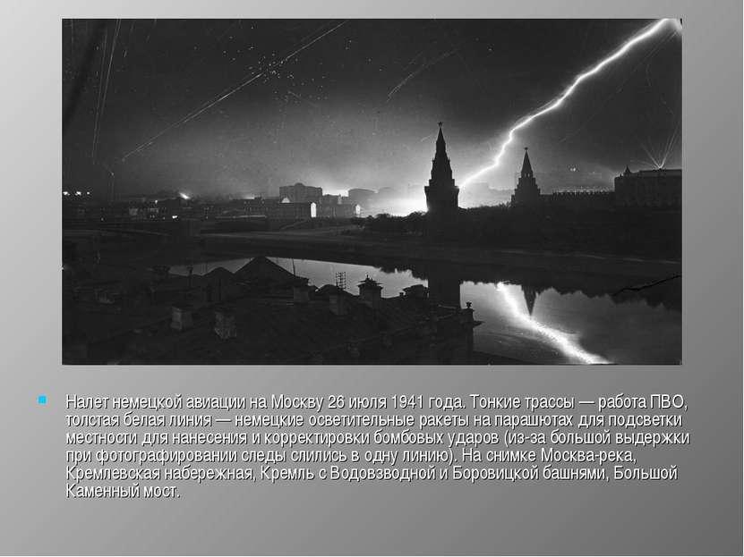Налет немецкой авиации на Москву 26 июля 1941 года. Тонкие трассы — работа ПВ...