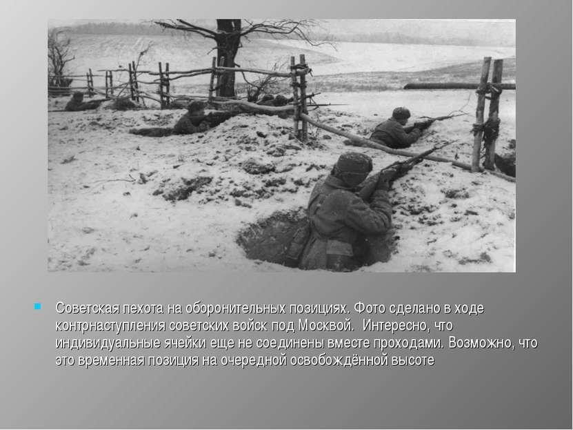Советская пехота на оборонительных позициях. Фото сделано в ходе контрнаступл...