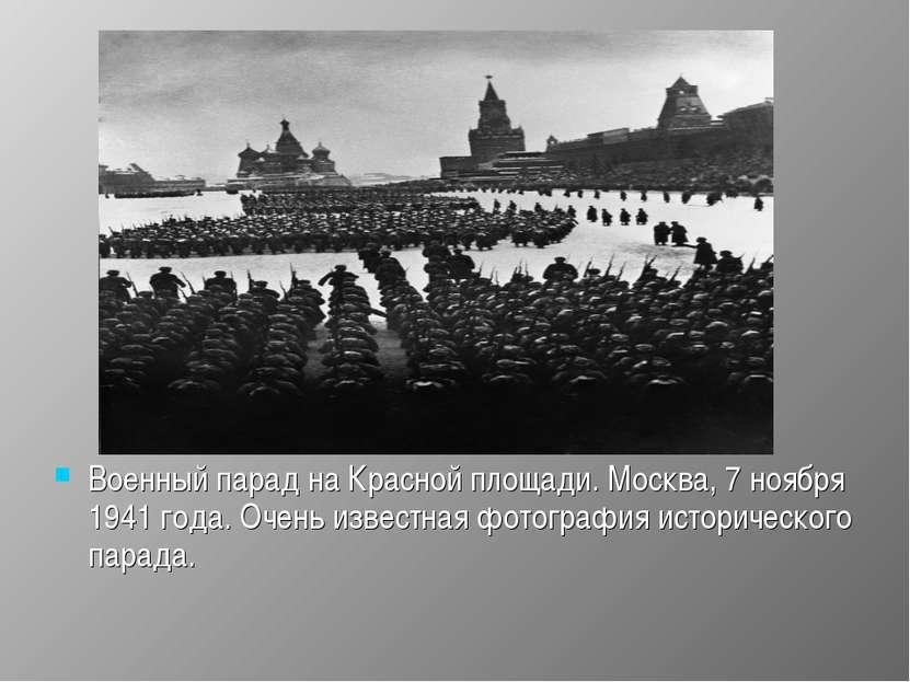 Военный парад на Красной площади. Москва, 7 ноября 1941 года. Очень известная...