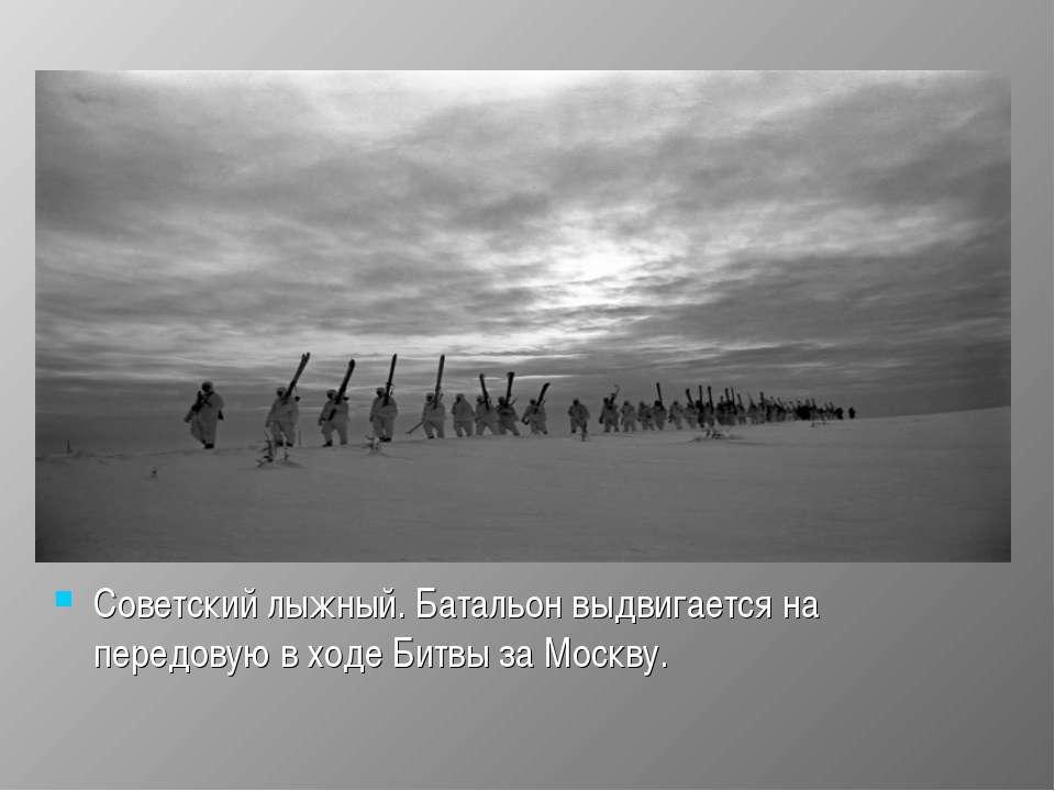 Советский лыжный. Батальон выдвигается на передовую в ходе Битвы за Москву.