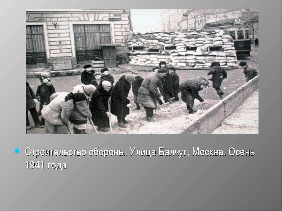 Строительство обороны. Улица Балчуг, Москва. Осень 1941 года