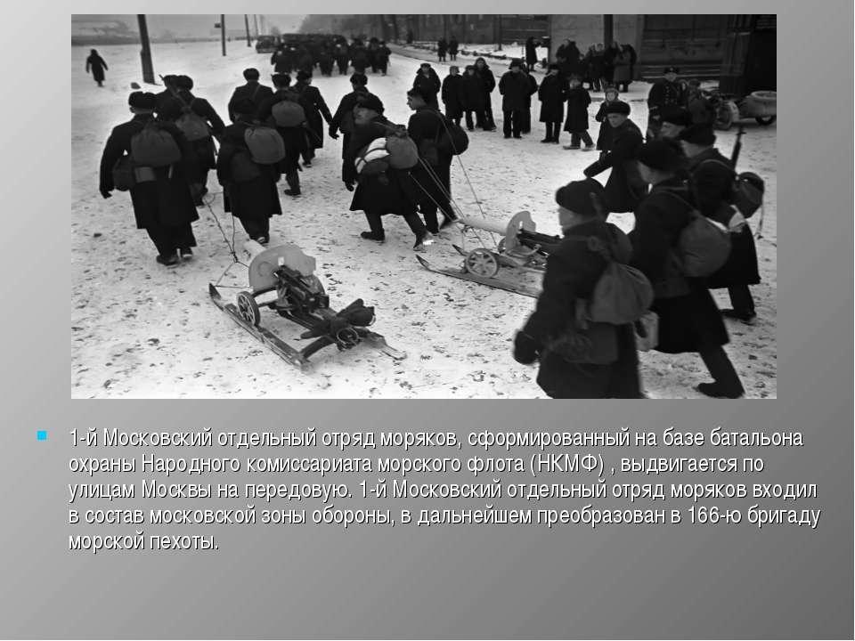 1-й Московский отдельный отряд моряков, сформированный на базе батальона охра...