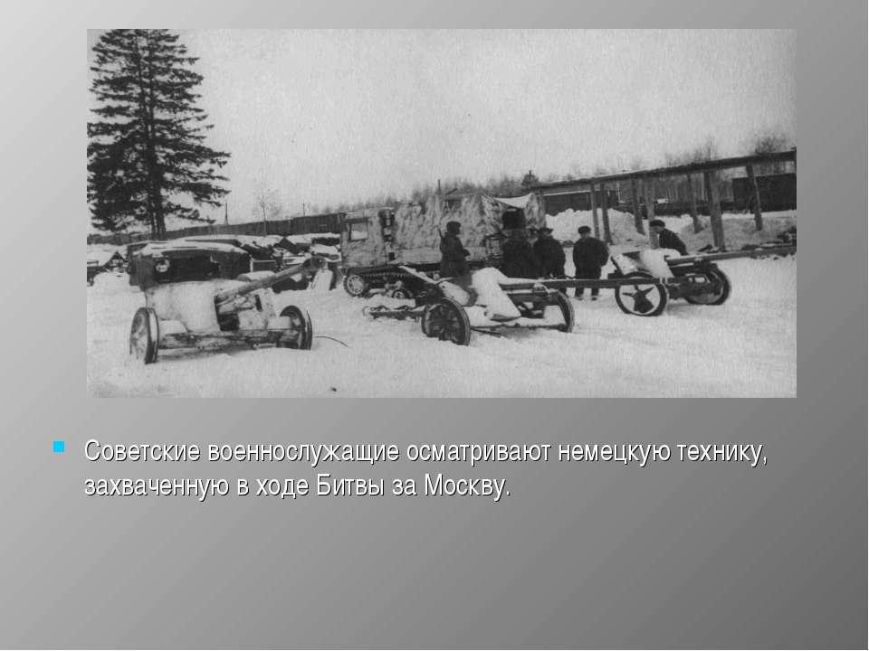 Советские военнослужащие осматривают немецкую технику, захваченную в ходе Бит...