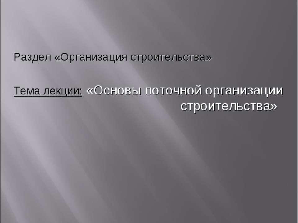 «Экономика и организация архитектурного проектирования и строительства» Разде...