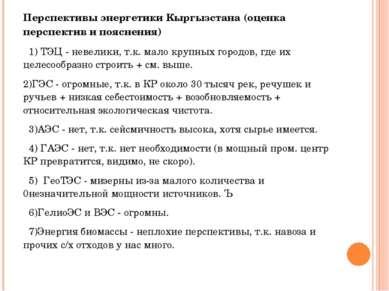 Перспективы энергетики Кыргызстана (оценка перспектив и пояснения) Перспектив...