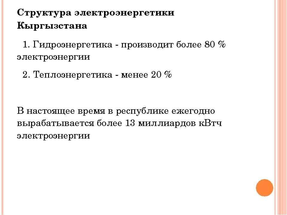 Структура электроэнергетики Кыргызстана Структура электроэнергетики Кыргызста...