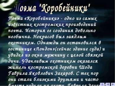 Поэма «Коробейники» - одно из самых известных костромских произведений поэта....