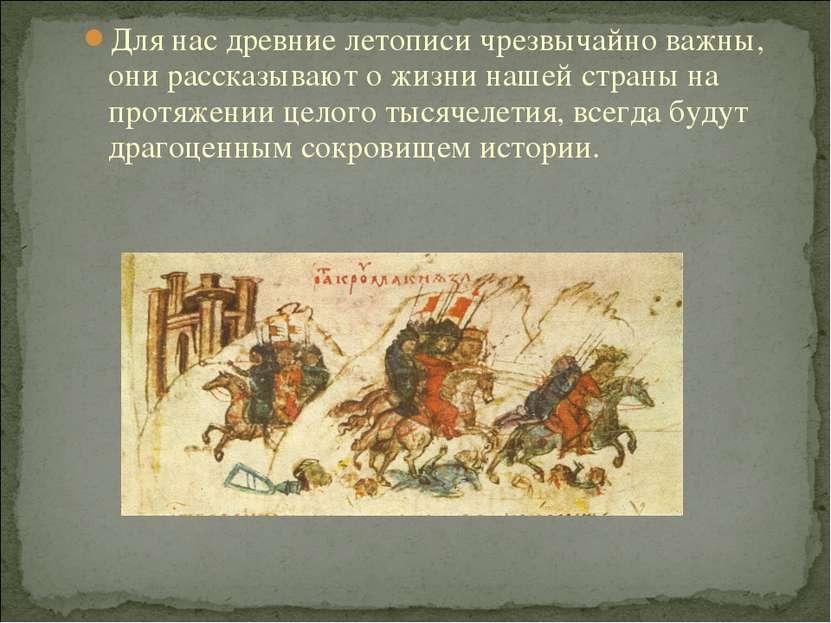Для нас древние летописи чрезвычайно важны, они рассказывают о жизни нашей ст...