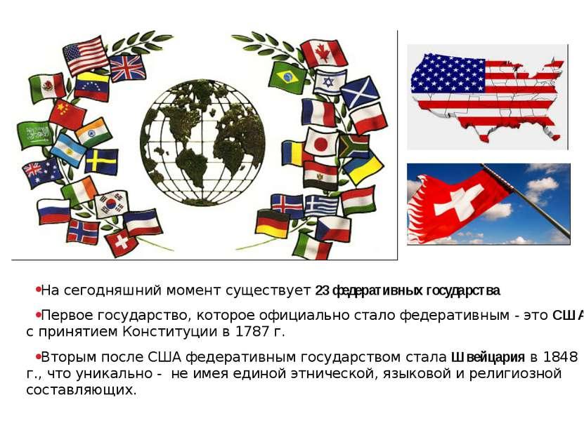 На сегодняшний момент существует 23 федеративных государства Первое государст...