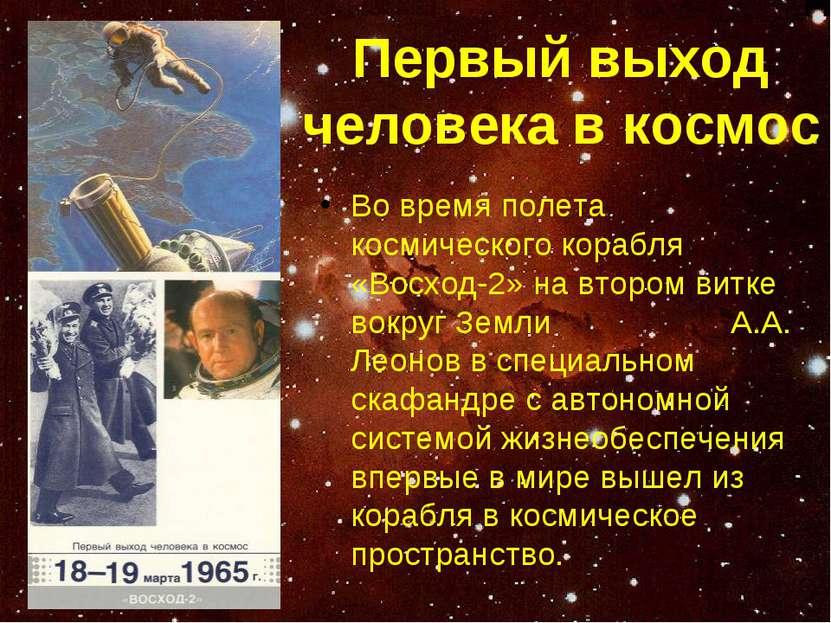 сайтах первый полет в космос достижение науки всяким днем