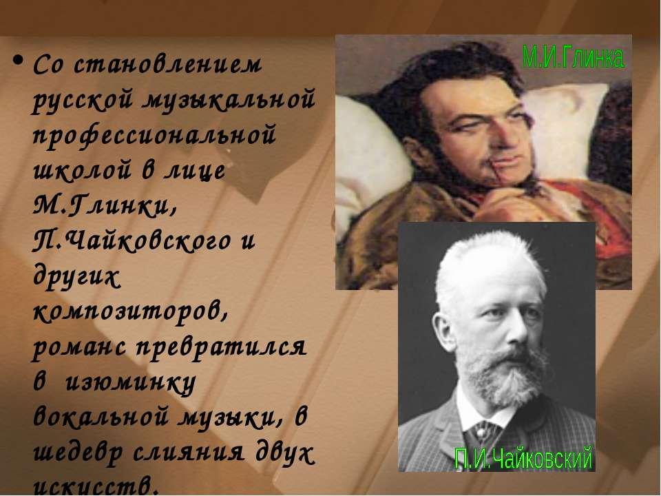 Со становлением русской музыкальной профессиональной школой в лице М.Глинки, ...