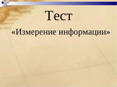 «Измерение информации» Тест