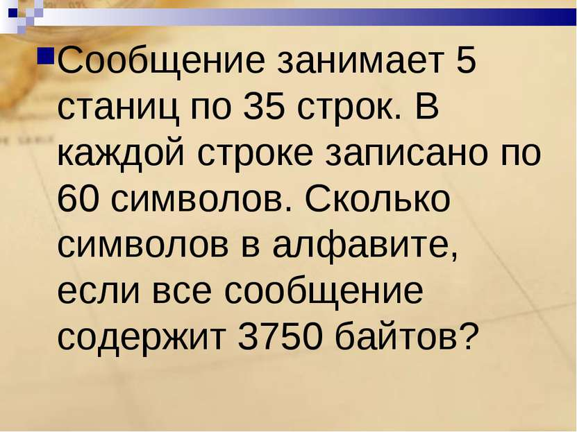 Сообщение занимает 5 станиц по 35 строк. В каждой строке записано по 60 симво...