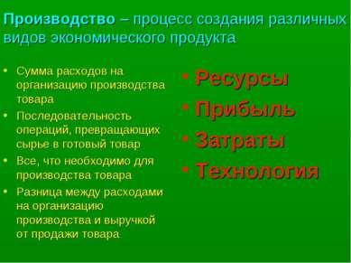 Производство – процесс создания различных видов экономического продукта Сумма...