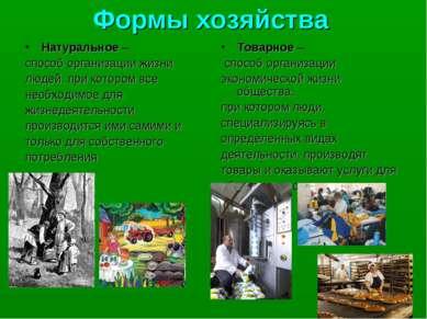 Формы хозяйства Натуральное – способ организации жизни людей, при котором все...