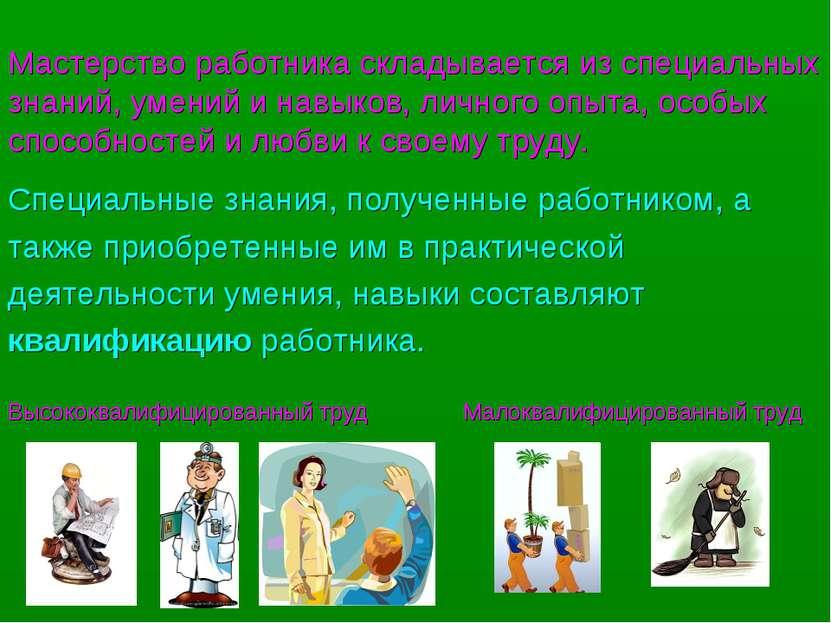 Мастерство работника складывается из специальных знаний, умений и навыков, ли...