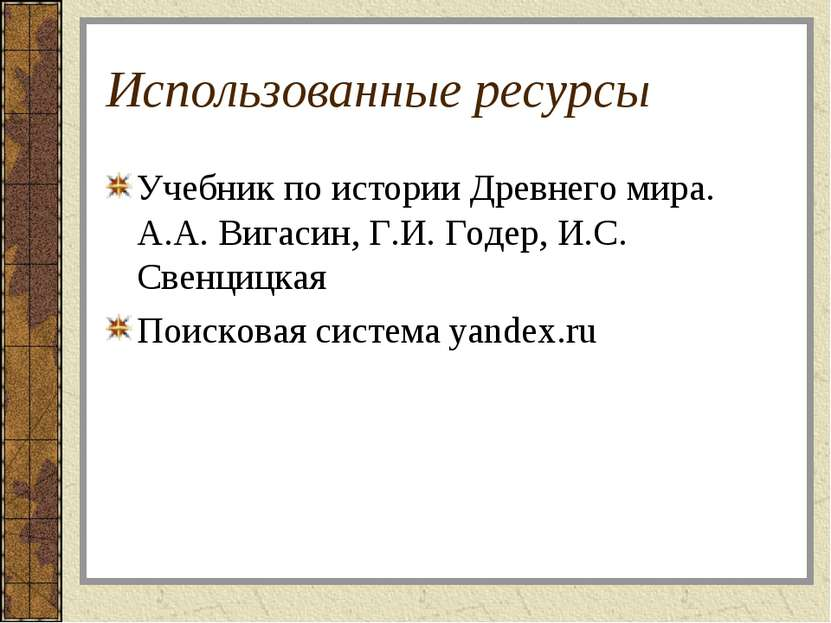 Использованные ресурсы Учебник по истории Древнего мира. А.А. Вигасин, Г.И. Г...