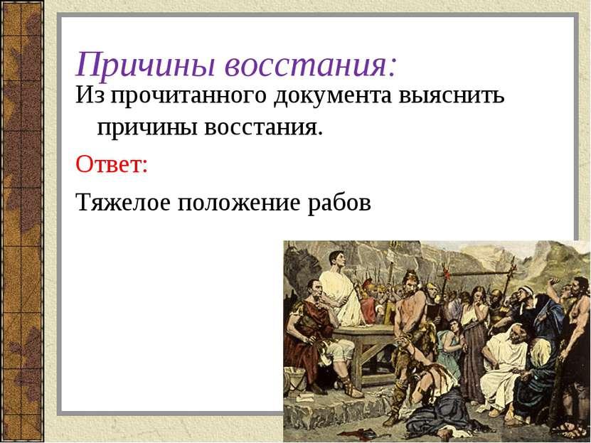 Причины восстания: Из прочитанного документа выяснить причины восстания. Отве...