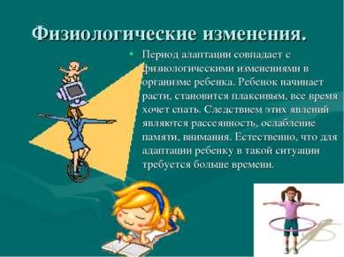 Физиологические изменения. Период алаптации совпадает с физиологическими изме...