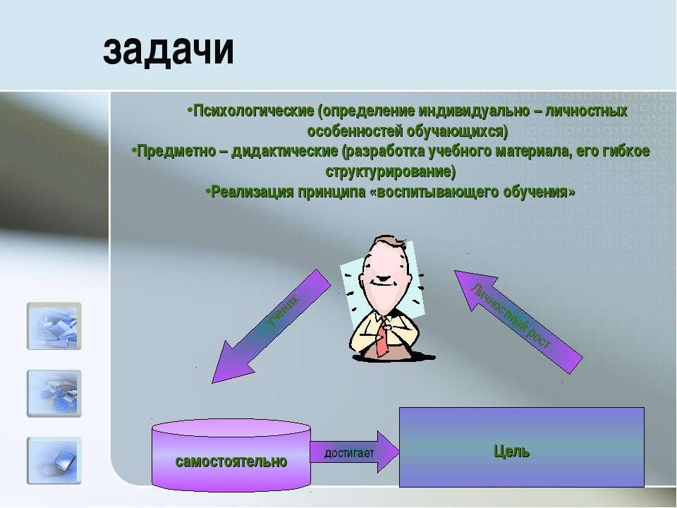 задачи Психологические (определение индивидуально – личностных особенностей о...