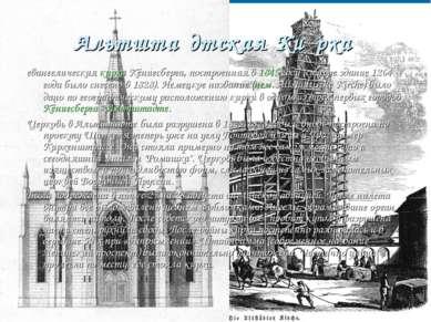 Альтшта дтская Ки рха евангелическая кирха Кёнигсберга, построенная в 1845 го...