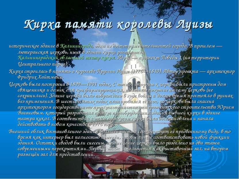 Кирха памяти королевы Луизы историческое здание в Калининграде, одна из досто...