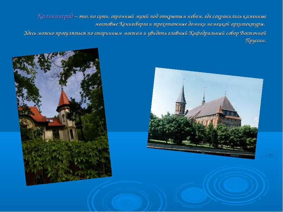 Калининград – это, по сути, огромный музей под открытым небом, где сохранилис...