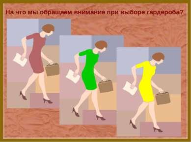 На что мы обращаем внимание при выборе гардероба?