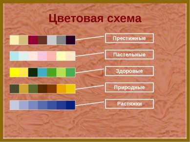Цветовая схема Престижные Пастельные Здоровые Природные Растяжки