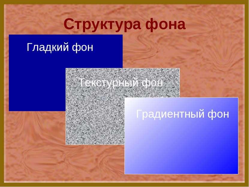 Структура фона Гладкий фон Текстурный фон Градиентный фон