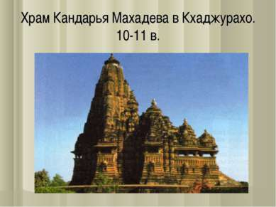 Храм Кандарья Махадева в Кхаджурахо. 10-11 в.