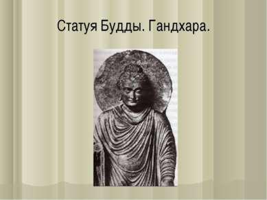 Статуя Будды. Гандхара.