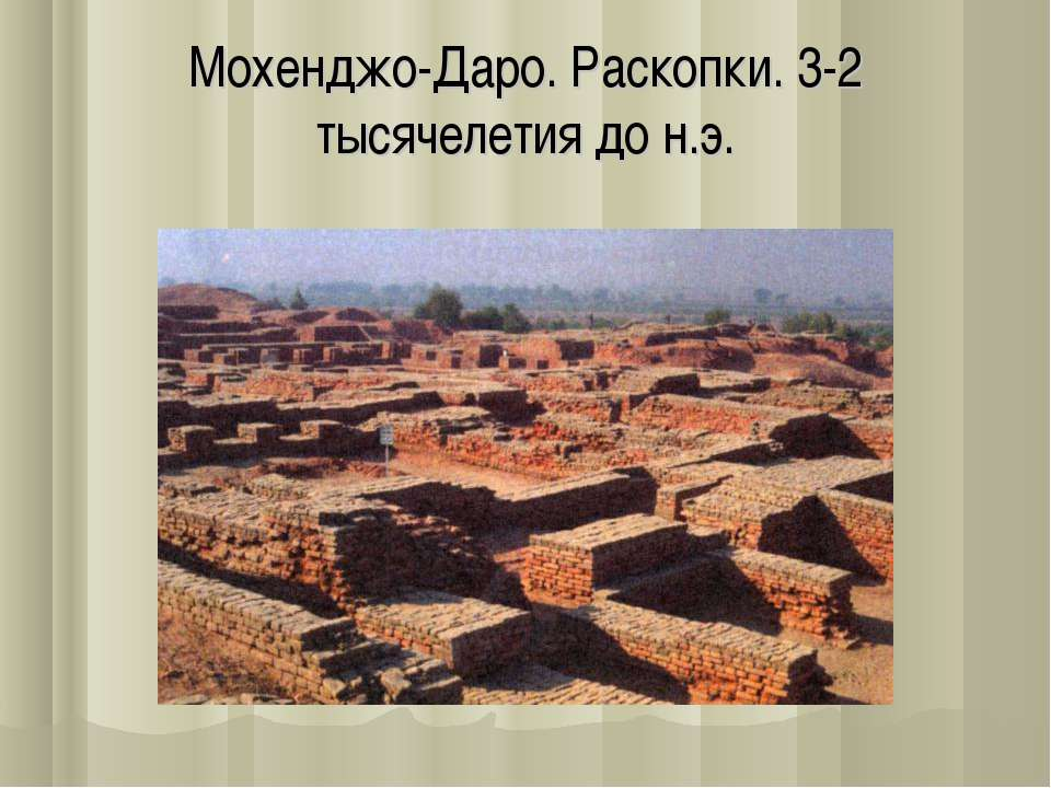 Мохенджо-Даро. Раскопки. 3-2 тысячелетия до н.э.