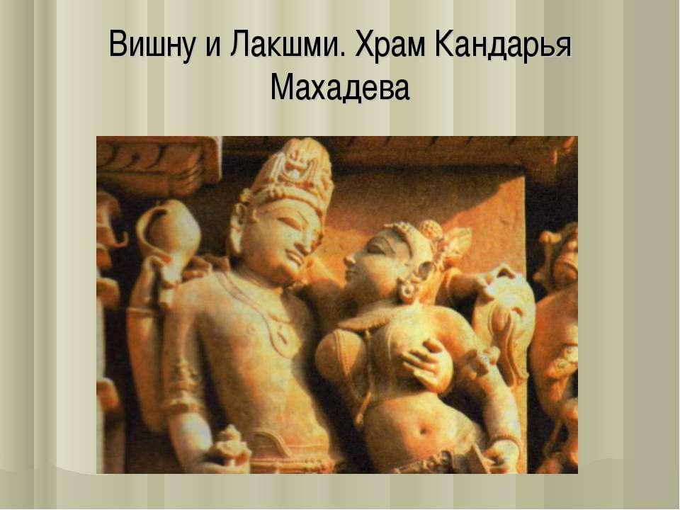 Вишну и Лакшми. Храм Кандарья Махадева