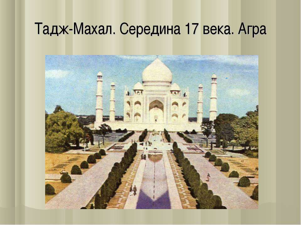 Тадж-Махал. Середина 17 века. Агра