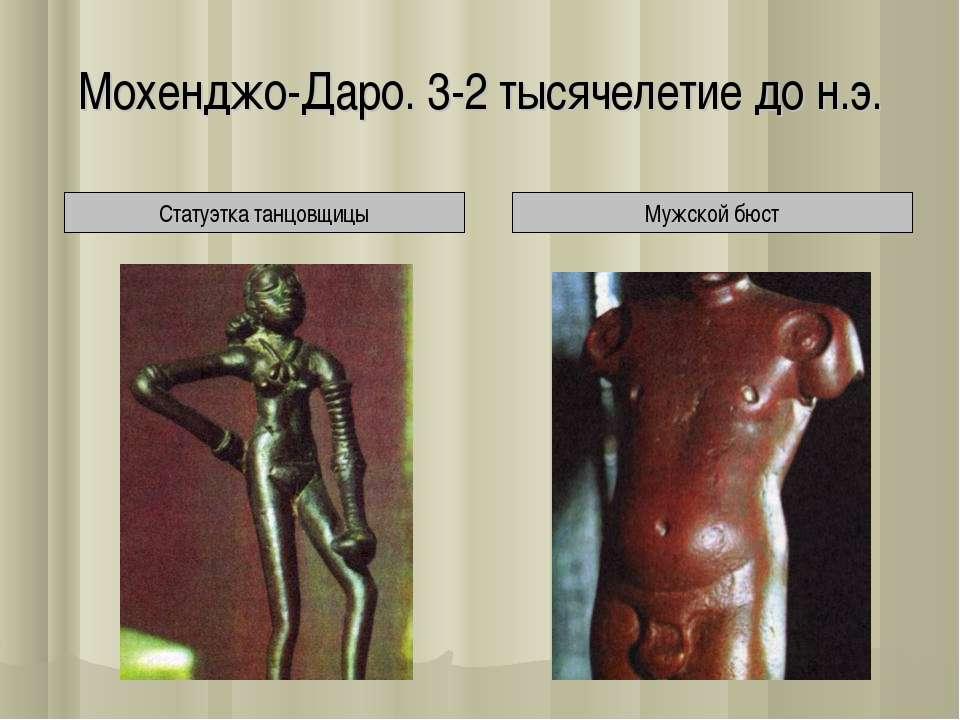 Мохенджо-Даро. 3-2 тысячелетие до н.э. Статуэтка танцовщицы Мужской бюст
