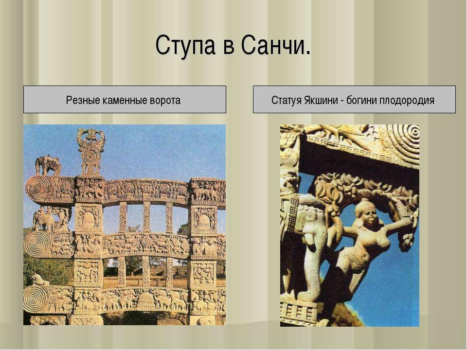 Ступа в Санчи. Резные каменные ворота Статуя Якшини - богини плодородия