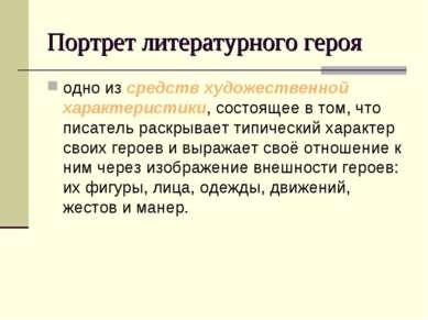 Портрет литературного героя одно из средств художественной характеристики, со...