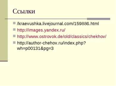 Ссылки /kraevushka.livejournal.com/159886.html http://images.yandex.ru/ http:...